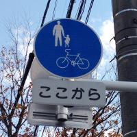自転車歩道通行可