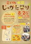 jagata_s